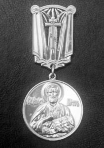 Медаль св. Петра вид