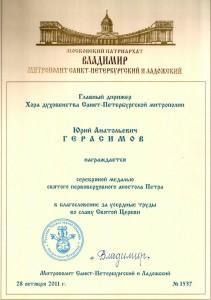 Медаль св. Петра